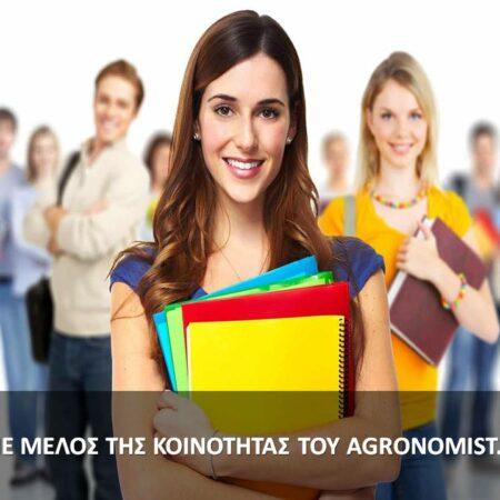 Μάθε για το agronomist.gr!