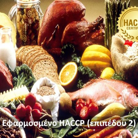 Εφαρμοσμένο HACCP (επιπέδου 2)