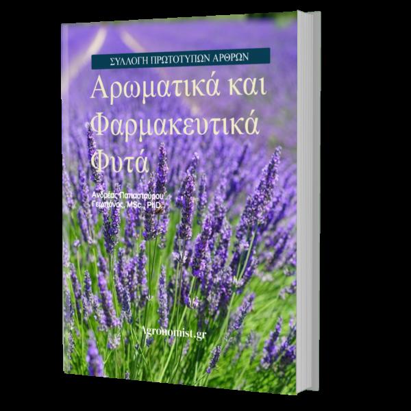 mock 00053 - Agronomist.gr